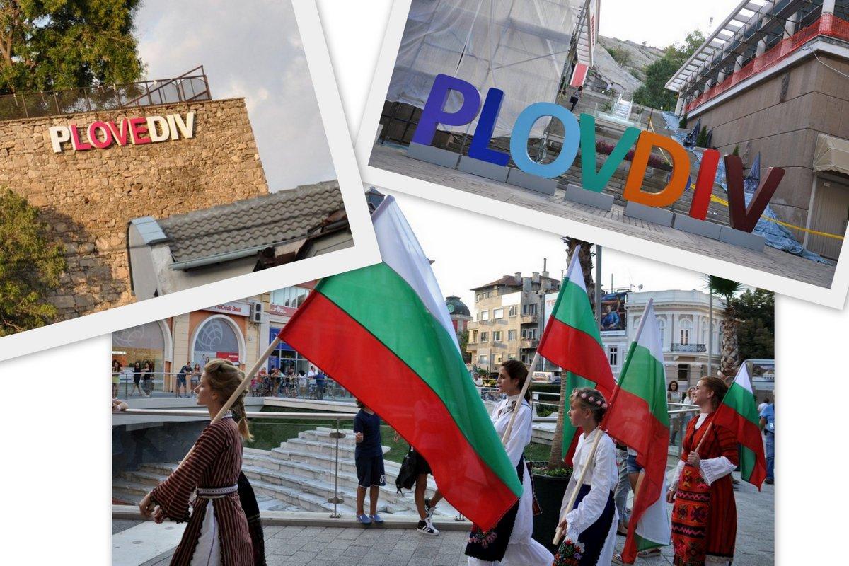 plovdiv-blog-montage