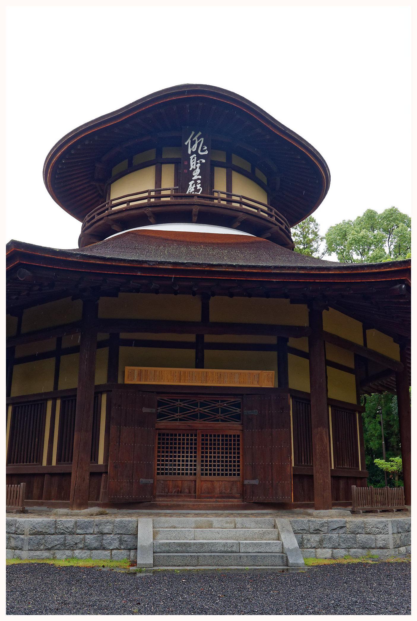 Haiseden à Iga au Japon