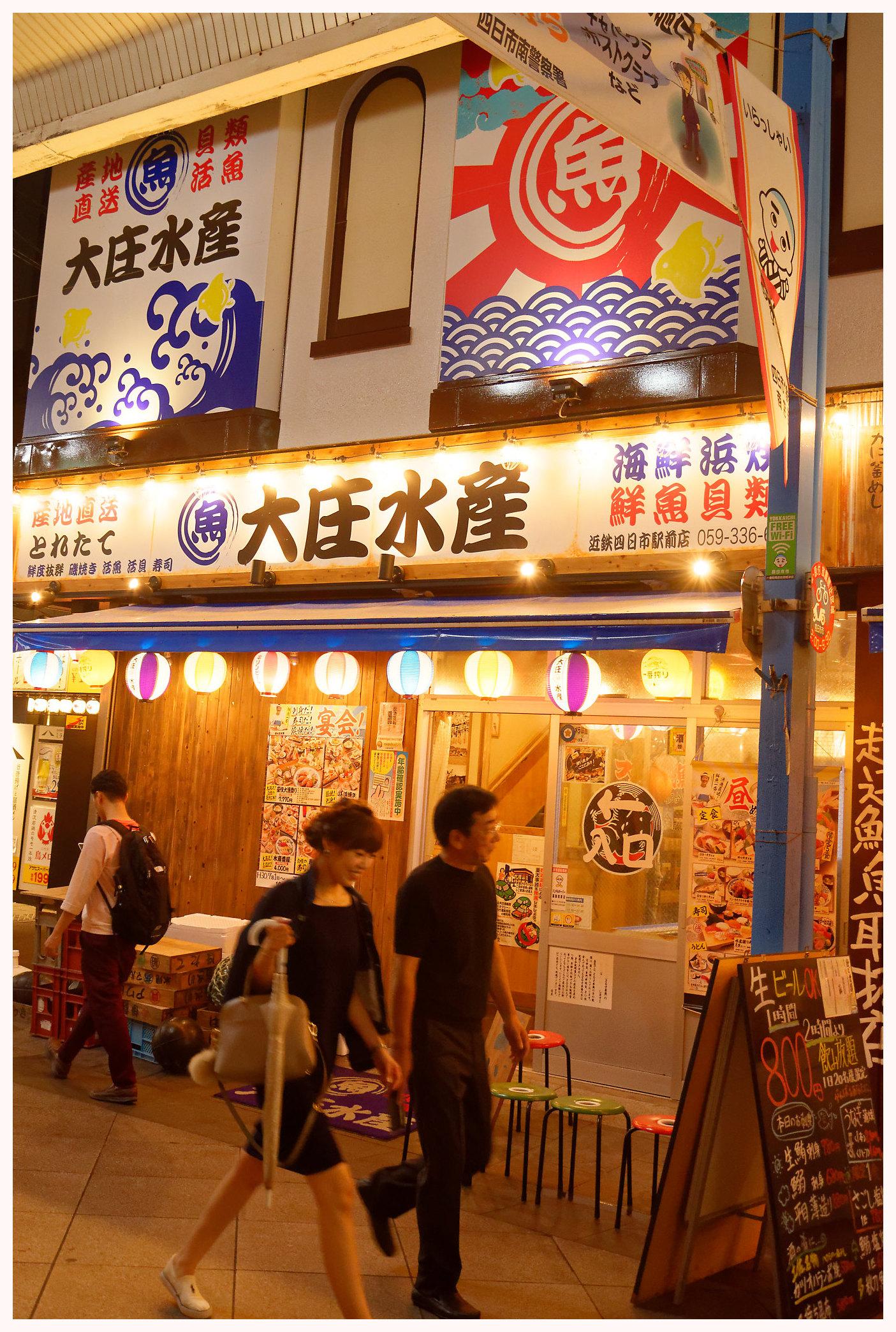 Japon by night à Yokkaichi